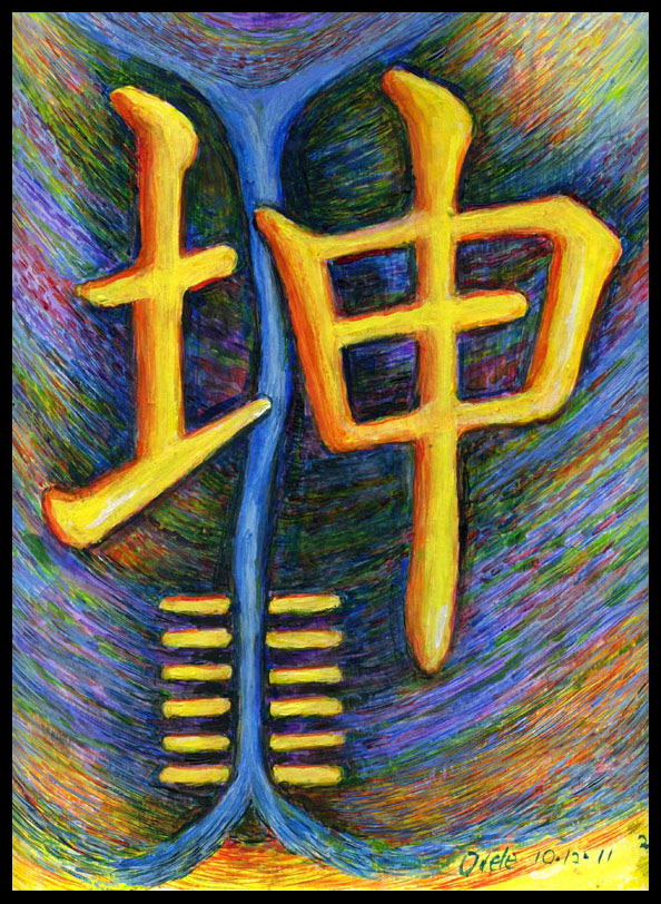 Hexagram two, Chinese character painting