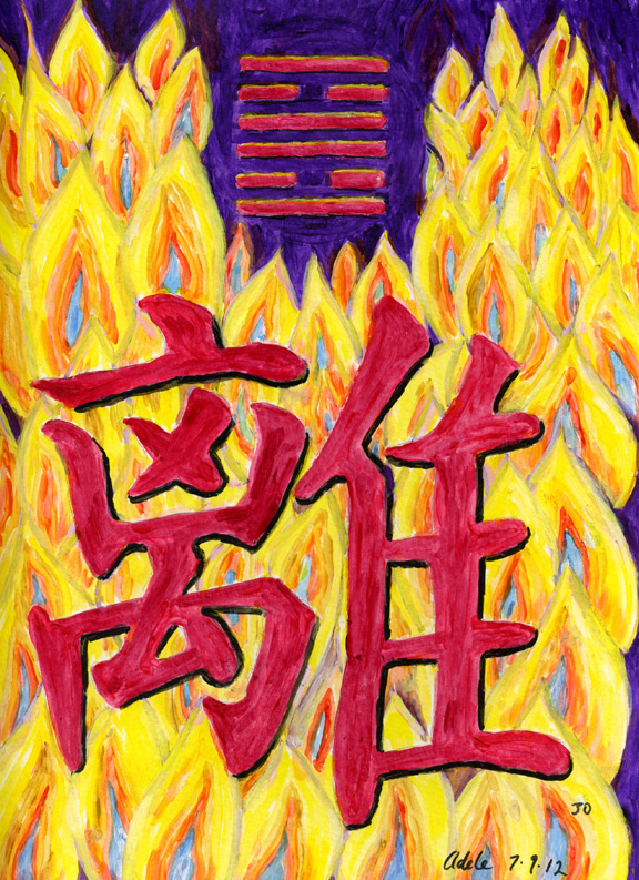 image for hexagram 30 Chinese character painting