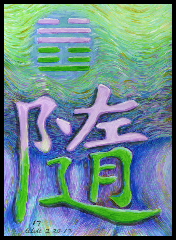 Hexagram 17, Chinese Character painting