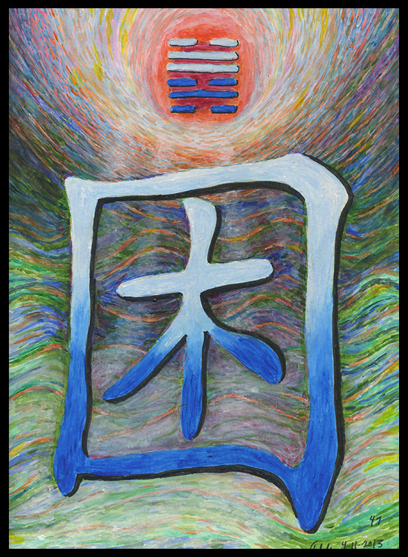 Hexagram 47, chaines character painting