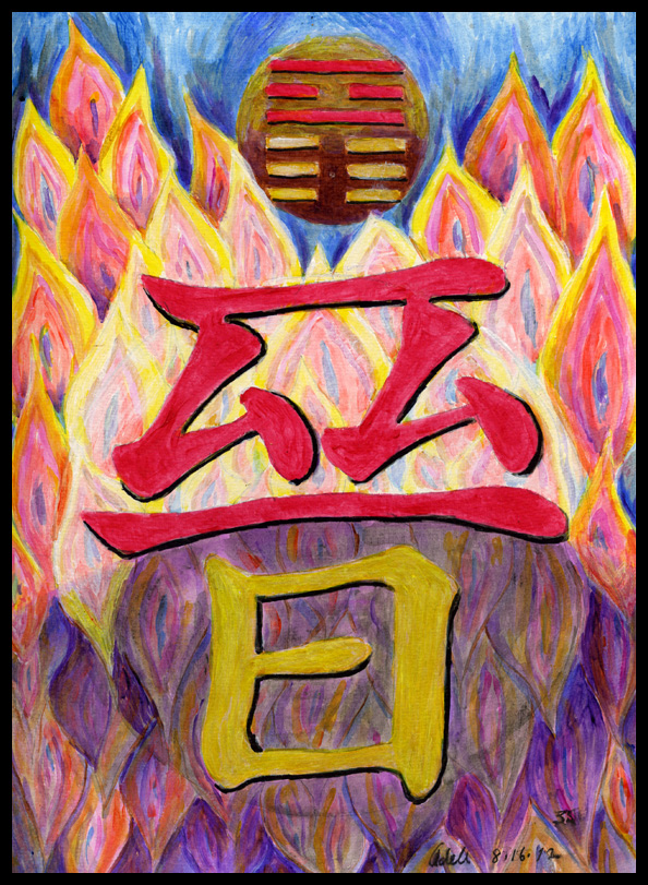 Hexagram 35 Chinese character