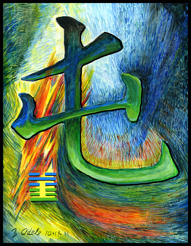 paintings of Chinese charactger for hexagram 3