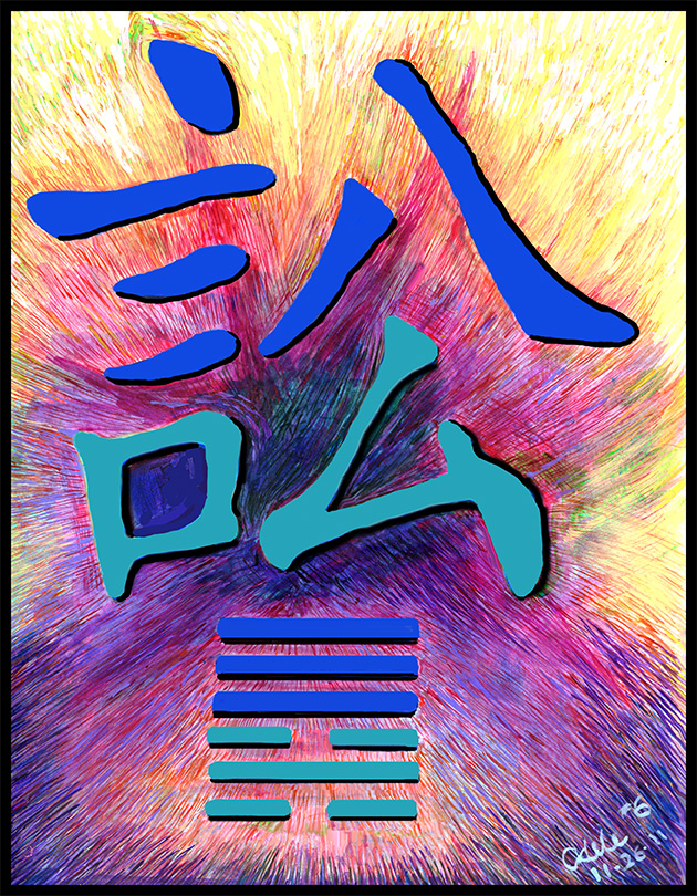 painting for Chinese character hexagram 6