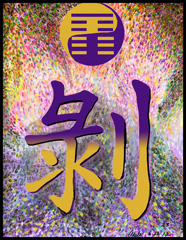 Painting inspired by Chinese character for hexagram 23.