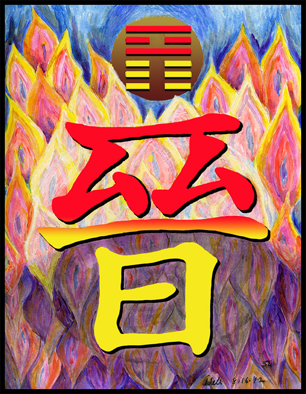 Painting inspired by Chinese character fir I Ching hexagram 35, Progress.