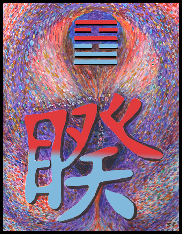 Painting inspired by the Chinese character for hexagram 38, Opposition.