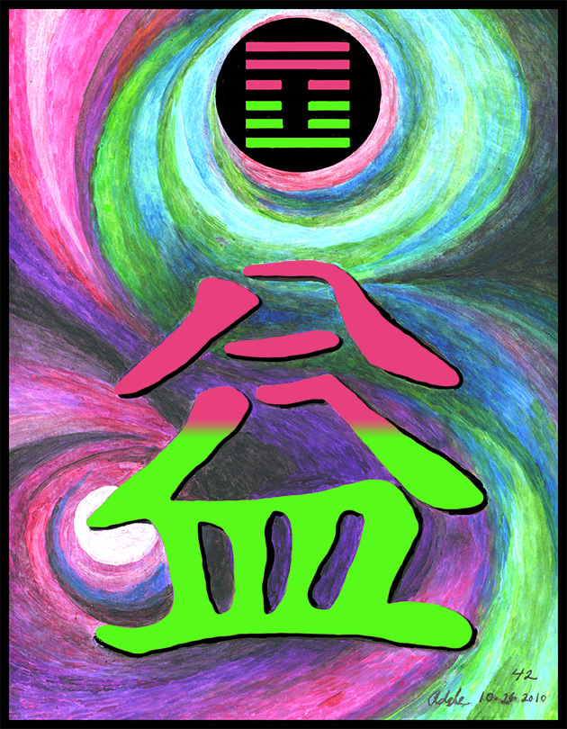 Painting inspired by the Chinese character for I Ching hexagram 42, Increase