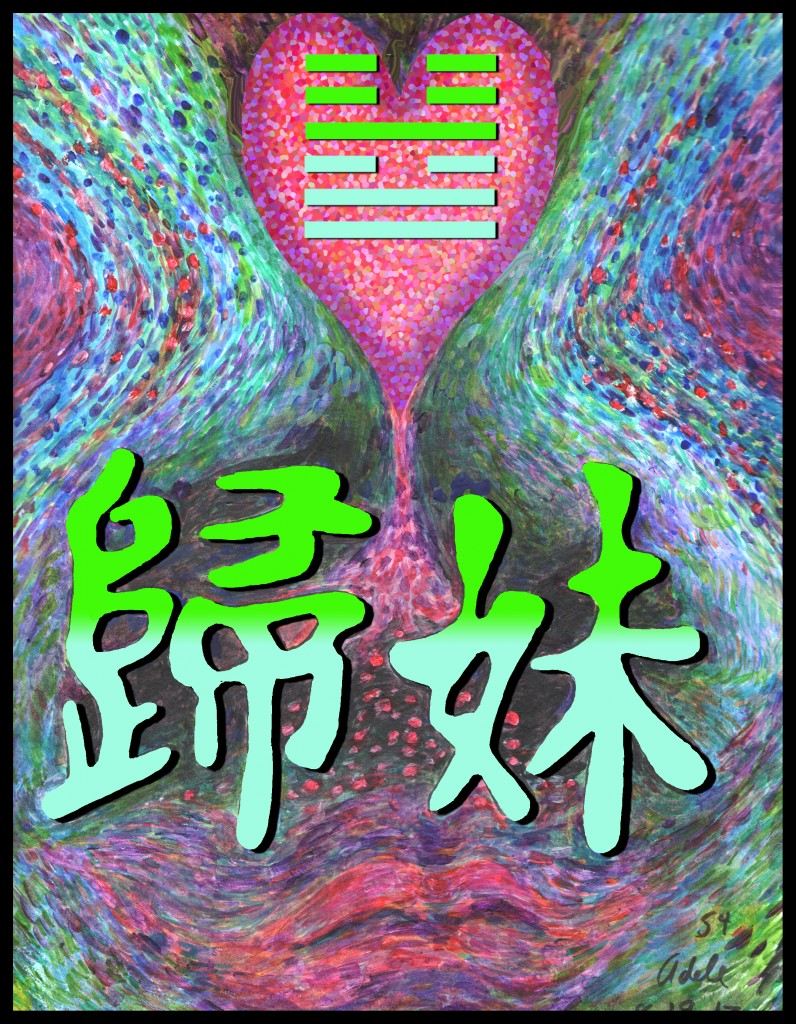 Painting inspired by the Chinese character for I Ching hexagram 54, The Second Partner.