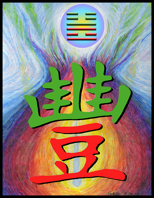 Painting inspired by the Chinese character for I Ching hexagram 55, Abundance.